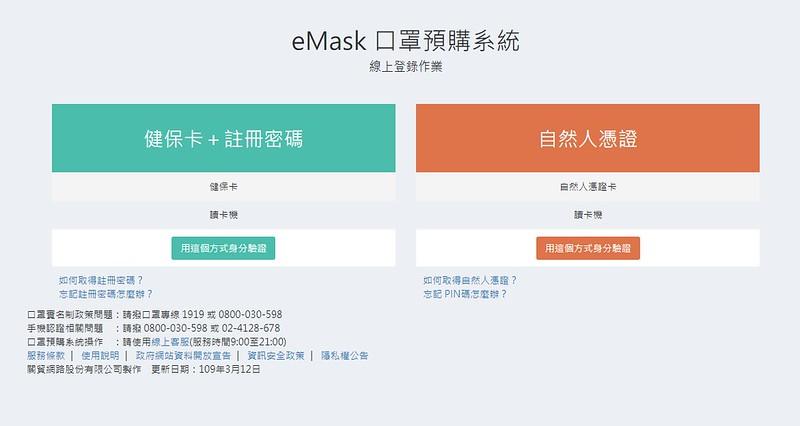 eMask 口罩預購系統