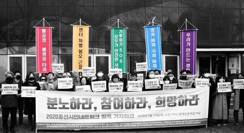 20200312_2020총선넷_2020총선시민네트워크발족기자회견