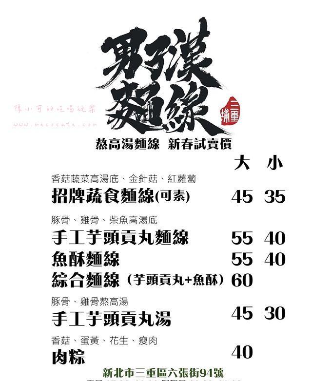 三重,三重必吃,三重美食,三重麵線,台北,男子漢麵線,男子漢麵線菜單,魚酥麵線 @陳小可的吃喝玩樂