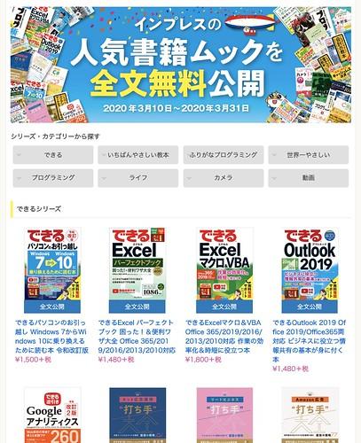 インプレス「できるシリーズ」「いちばんやさしい教本シリーズ」など電子書籍無料公開