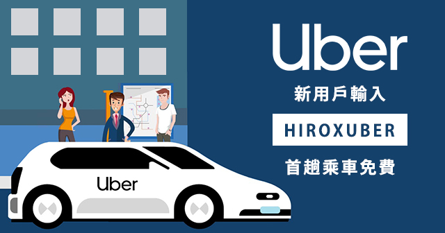 2020年Uber最新乘車優惠序號-立即註冊首趟免費!