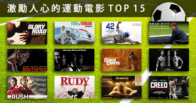15部充滿力量的「運動勵志」電影推薦!