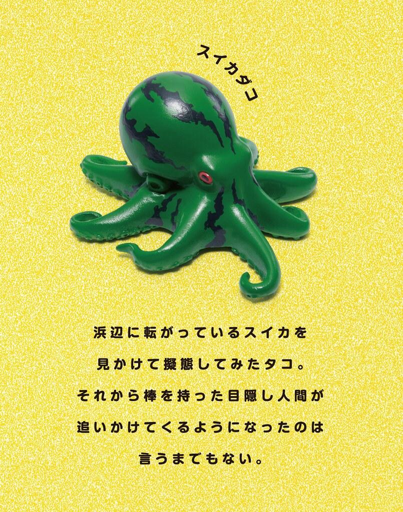 章魚們的擬態變身術!熊貓之穴「偽裝章魚」扭蛋(パンダの穴 バケダコ)全五種