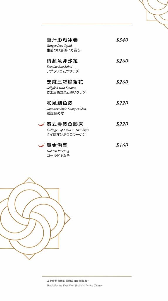 20191214_夏都城旅軒