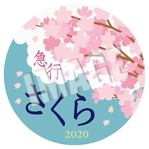 【臨時停車中止】3/26(木)~4/8(水)「急行さくら号」が春を盛り上げます☆ヘッドマーク掲出