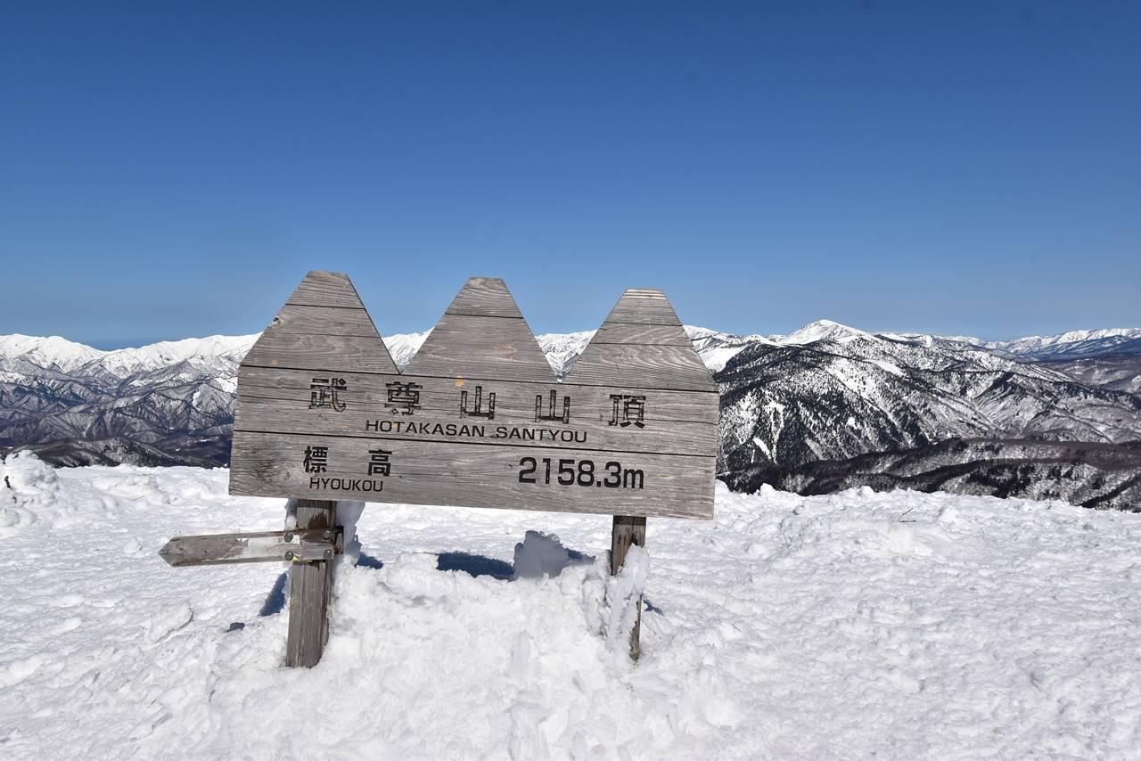 武尊山山頂の標識