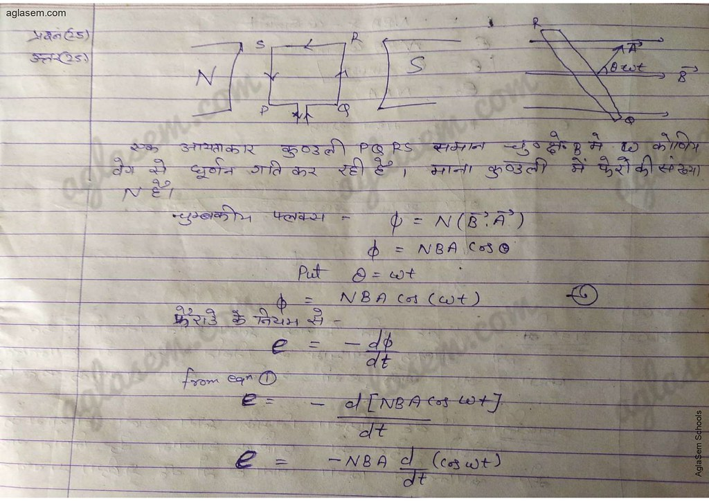 RBSE 12th Physics Solution 2020 (Available) - Check Detailed Answers Here