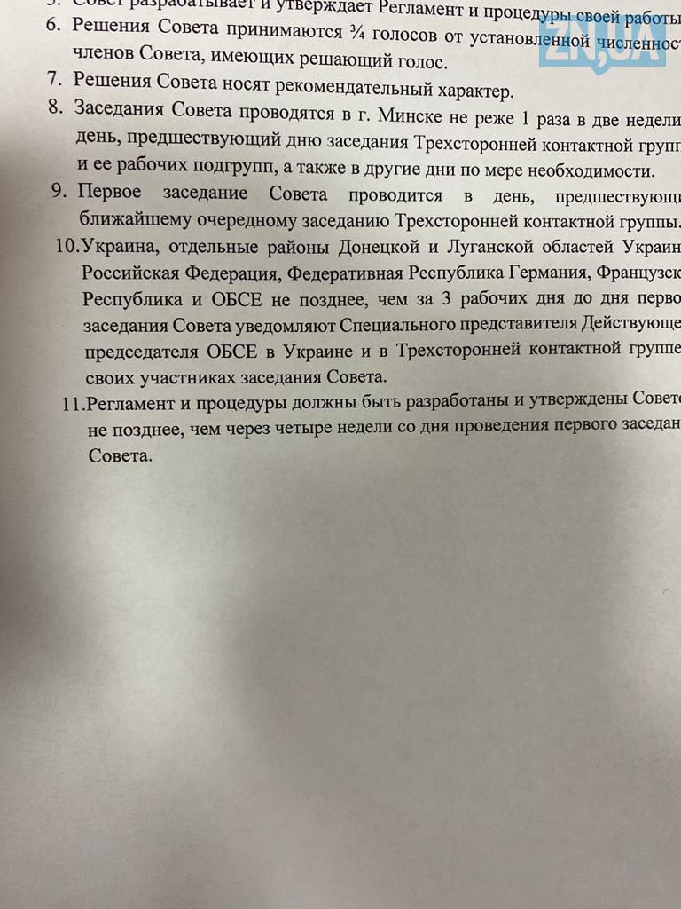 Protocole signé à Minsk page 4