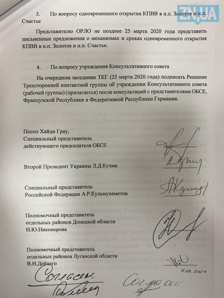 Protocole signé à Minsk page 2