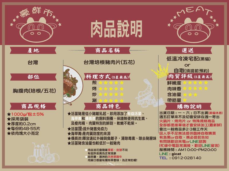 培根豬'五花豬'前腿豬'丹麥'梅花豬'西班牙'胛心肉'豬梅花'活菌豬'台灣豬'嘉一香
