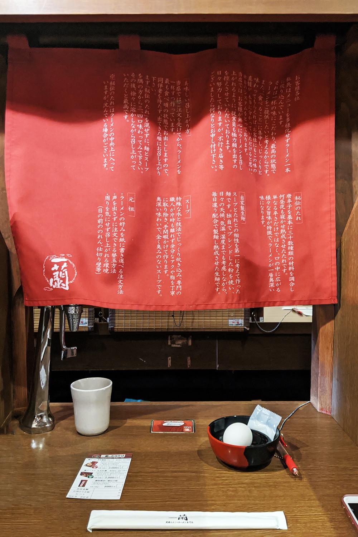 51japan-tokyo-ichiran-ramen-travel-food
