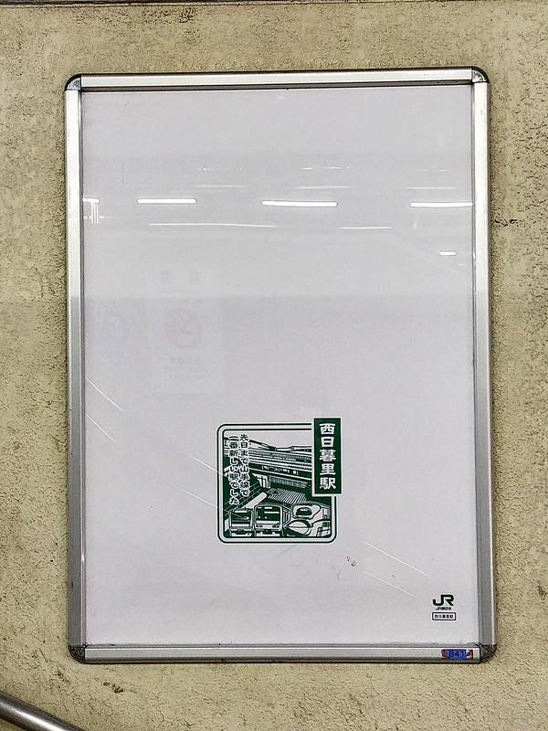 山手線で2番目に新しい駅となった西日暮里駅