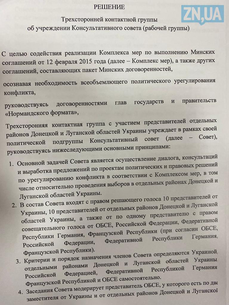 Protocole signé à Minsk page 3