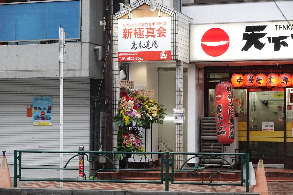 島本道場(江古田)