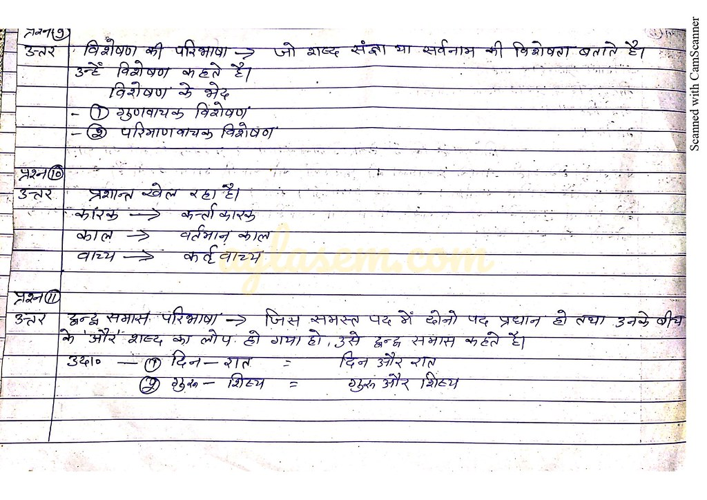 RBSE 10th Hindi Paper 2020 Solution [Available] - Check Answers Here