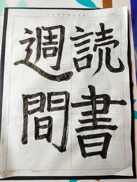 1_doku_sho_shu_kan