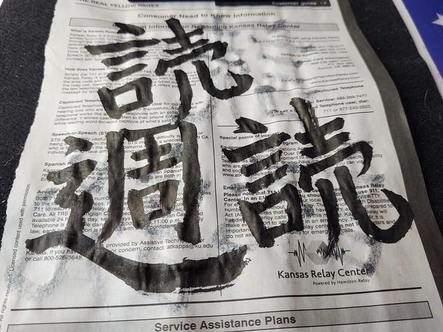 18_shu_and_doku_spacing