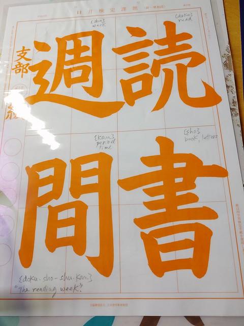 11_todays_practice_doku_sho_shu_kan