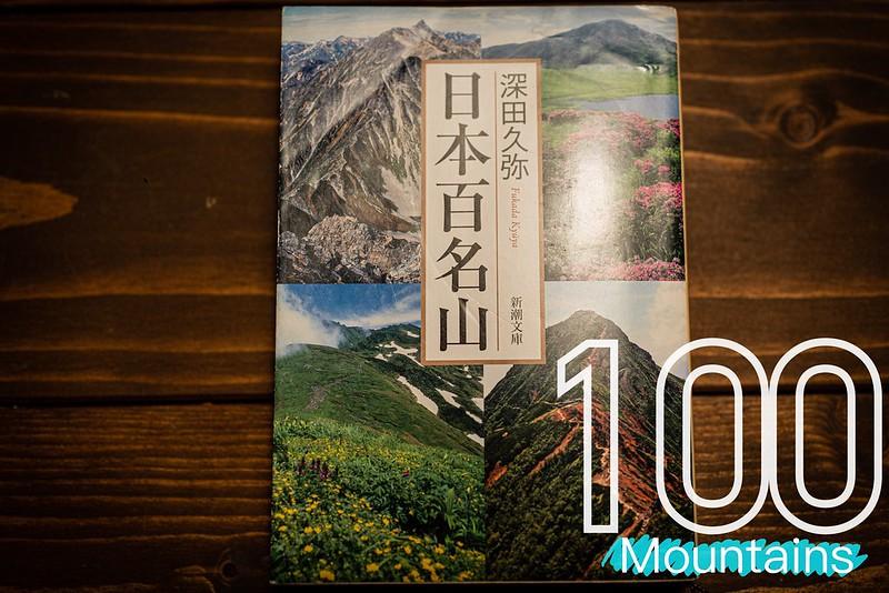 日本百名山の小説
