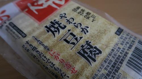 タイシ やわらか焼豆腐