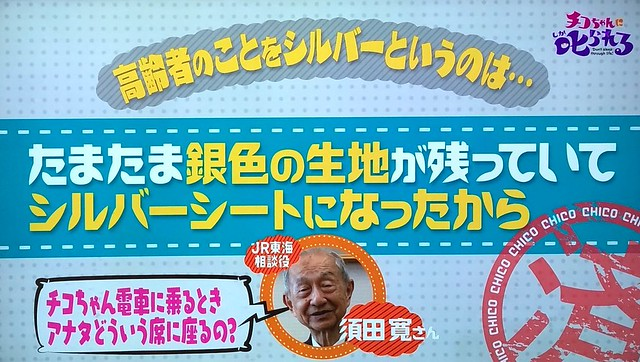 JR東海須田寛