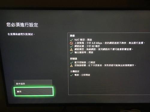 Xbox xCloud game streaming setup test