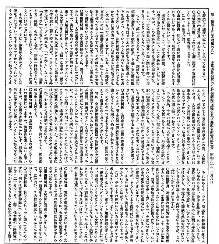 東北新幹線大宮駅通過に係る国鉄須田寛常務の答弁