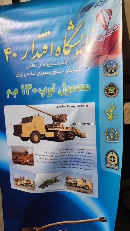 130mm-M-46-truck-iran-2019-twc-1