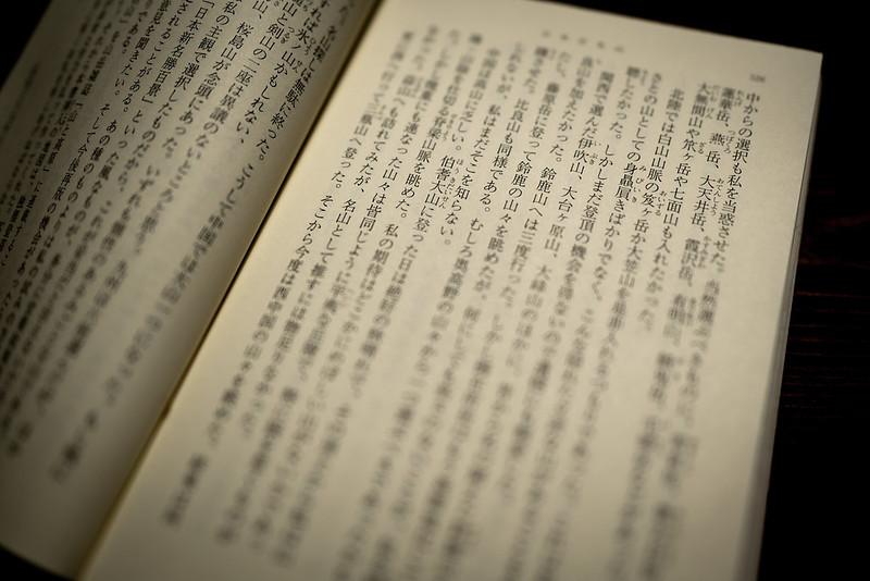 日本百名山のページ