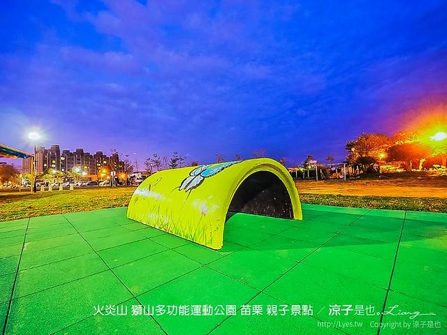 火炎山 獅山多功能運動公園 苗栗 親子景點