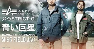藍色巨星參戰!STRICT-G × ALPHA INDUSTRIES《機動戰士鋼彈》蘭巴‧拉爾 M-65 野戰夾克(ランバ・ラルモデル / ジオン軍ランバ・ラル隊 モデル)