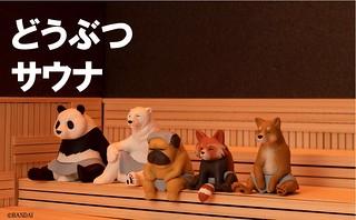在三溫暖治癒身心的幸福表情~GASHAPON「三溫暖動物」轉蛋(どうぶつサウナ)全五款