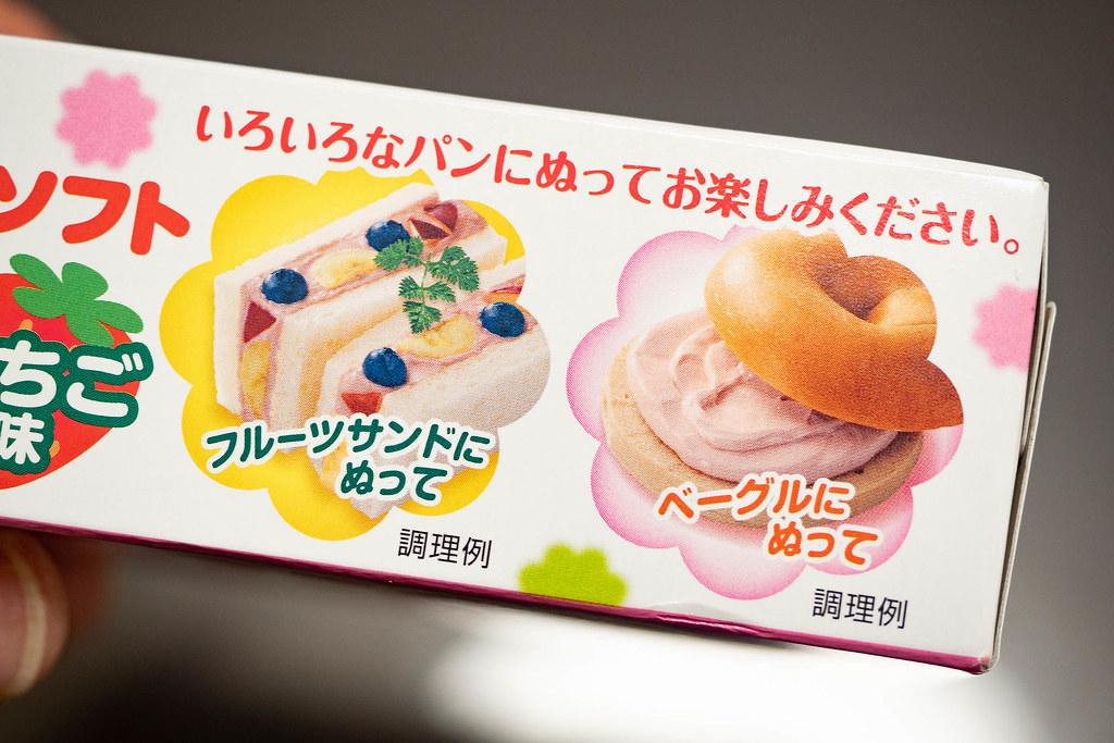 Milkey_soft_ichigo-4
