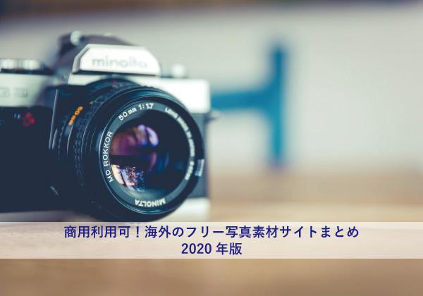 海外写真フリー素材サイトまとめ