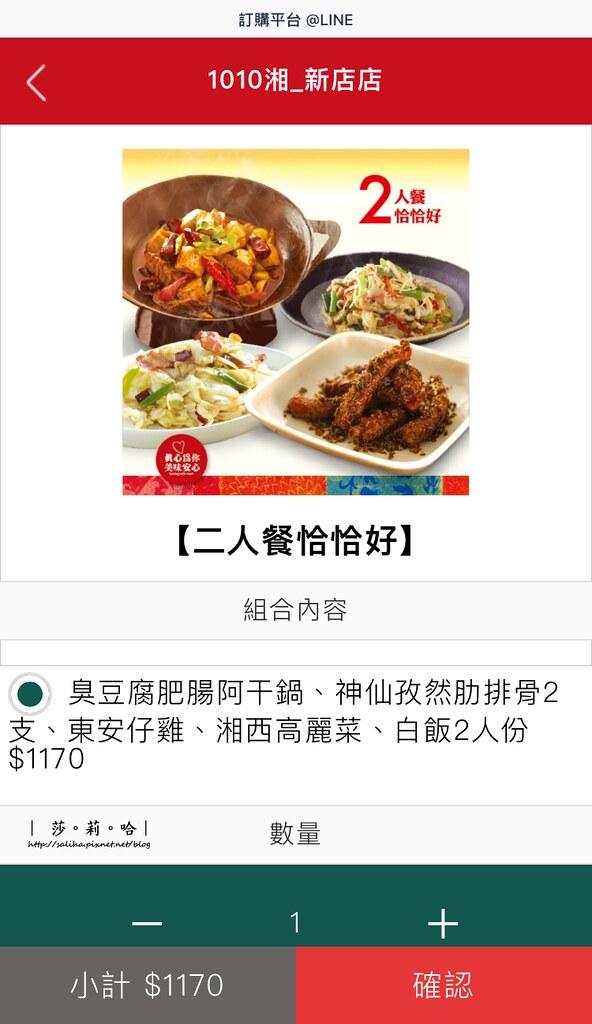 新店合菜美食餐廳推薦1010湘菜單價位訂位menu外帶 (1)