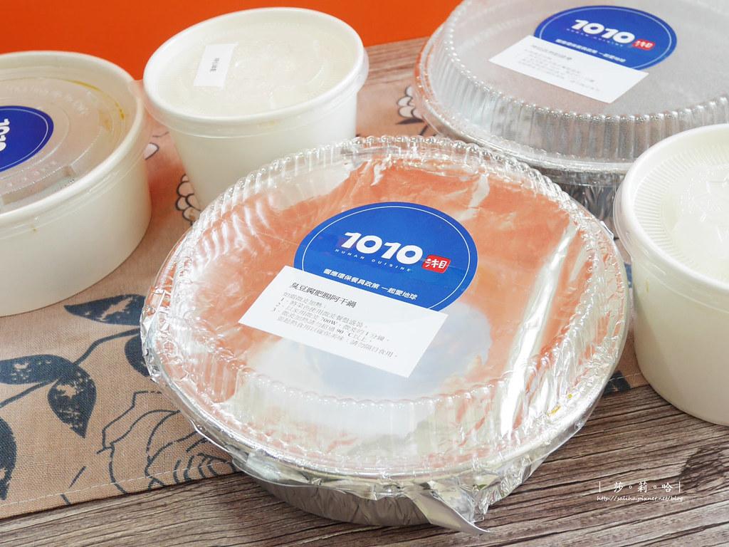 新店合菜美食餐廳推薦1010湘 (18)