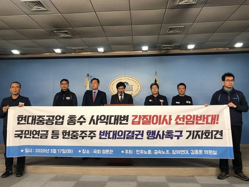 EF20200317_기자회견_국민연금의 한국조선해양 부적격 이사 반대 의결권 행사 촉구