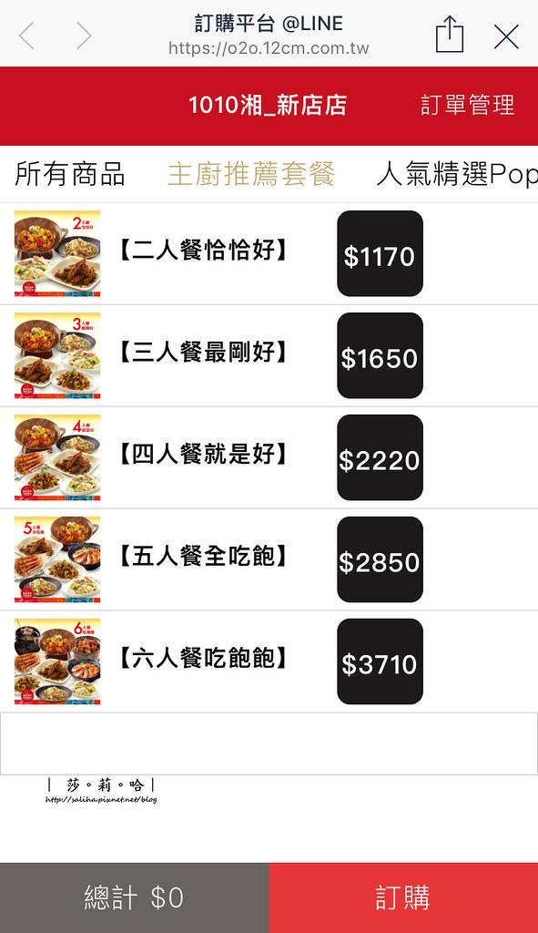 新店合菜美食餐廳推薦1010湘菜單價位訂位menu外帶 (5)