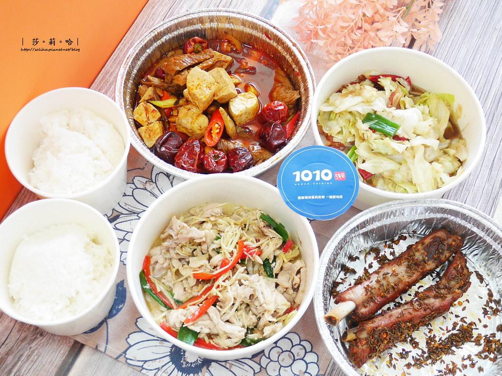 新店合菜美食餐廳推薦1010湘好吃湖南菜 (5)