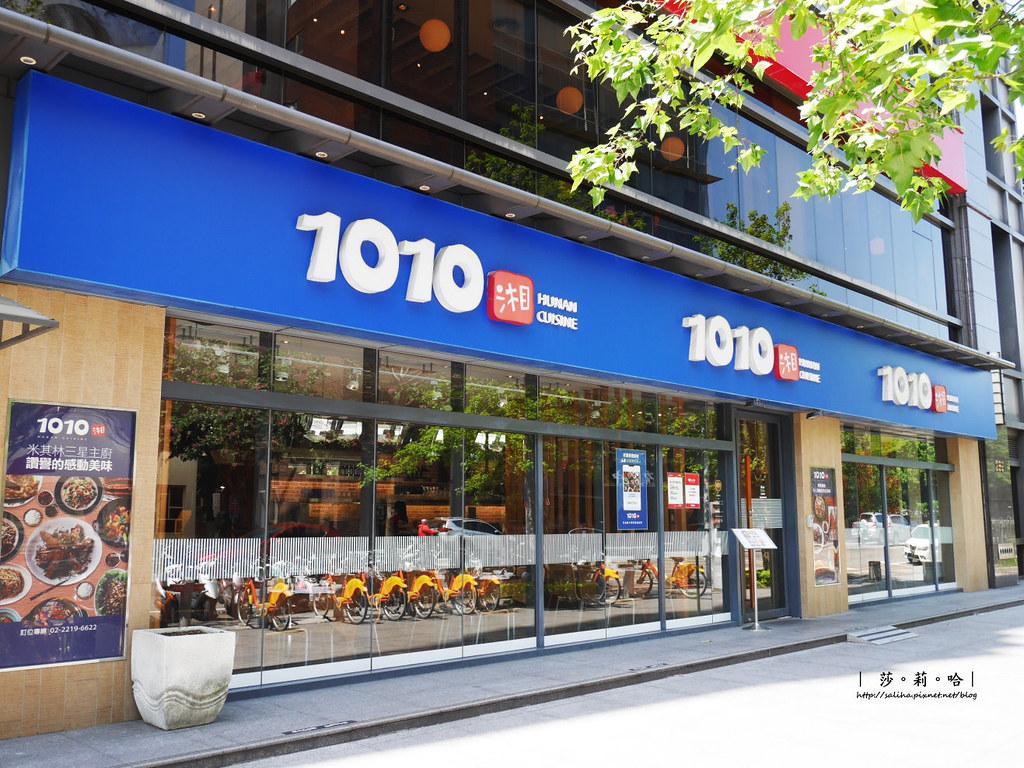 新北新店合菜美食餐廳推薦1010湘適合聚餐有包廂 (2)