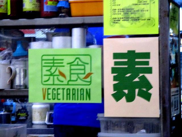 Ming Xuan Corner vegetarian