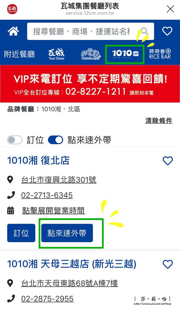 新店合菜美食餐廳推薦1010湘菜單價位訂位menu外帶 (3)