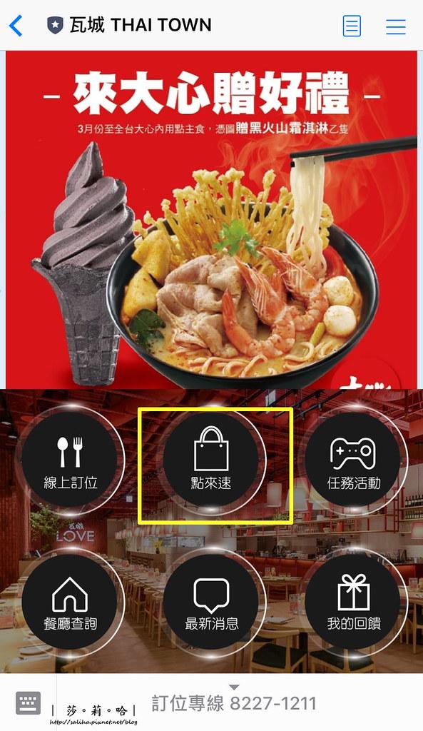 新店合菜美食餐廳推薦1010湘菜單價位訂位menu外帶 (2)