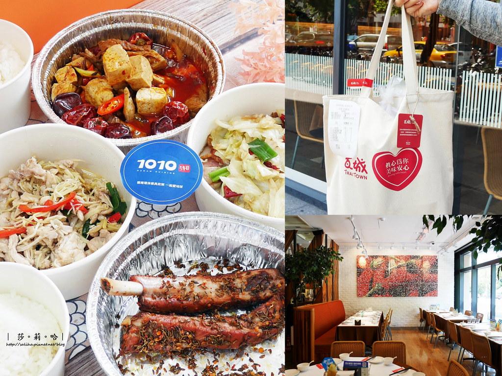 新店合菜美食餐廳推薦1010湘 (32)