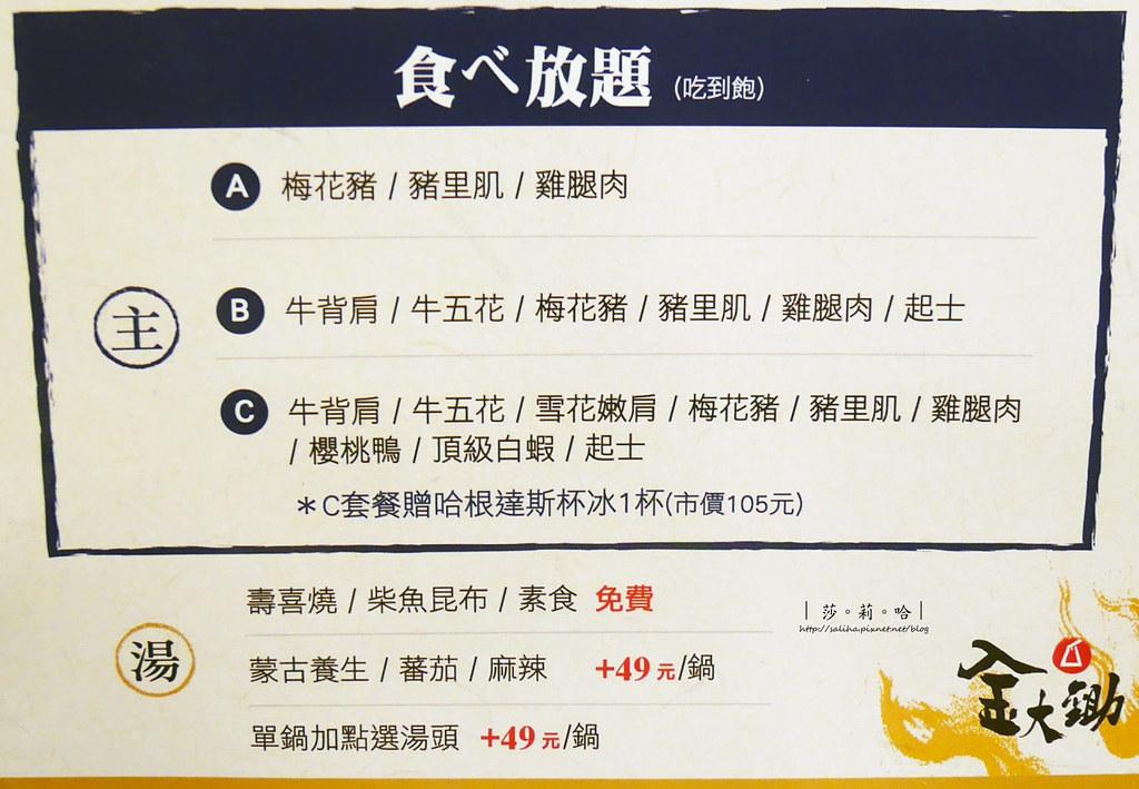 板橋金大鋤壽喜燒SUKIYAKI吃到飽府中店菜單價位價格訂位menu (1)