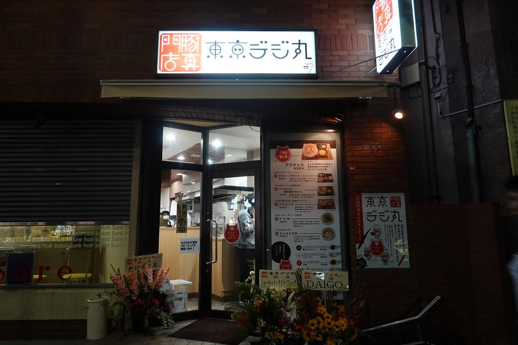 東京デジ丸(練馬)