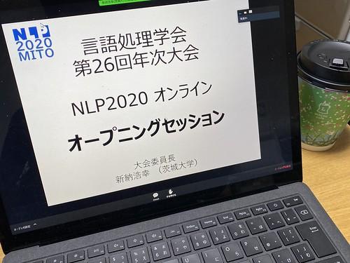 NLP2020