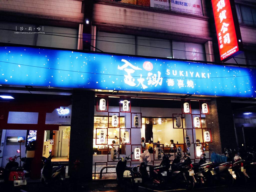 新北板橋府中站聚餐餐廳推薦金大鋤壽喜燒SUKIYAKI火鍋麻辣鍋吃到飽 (1)