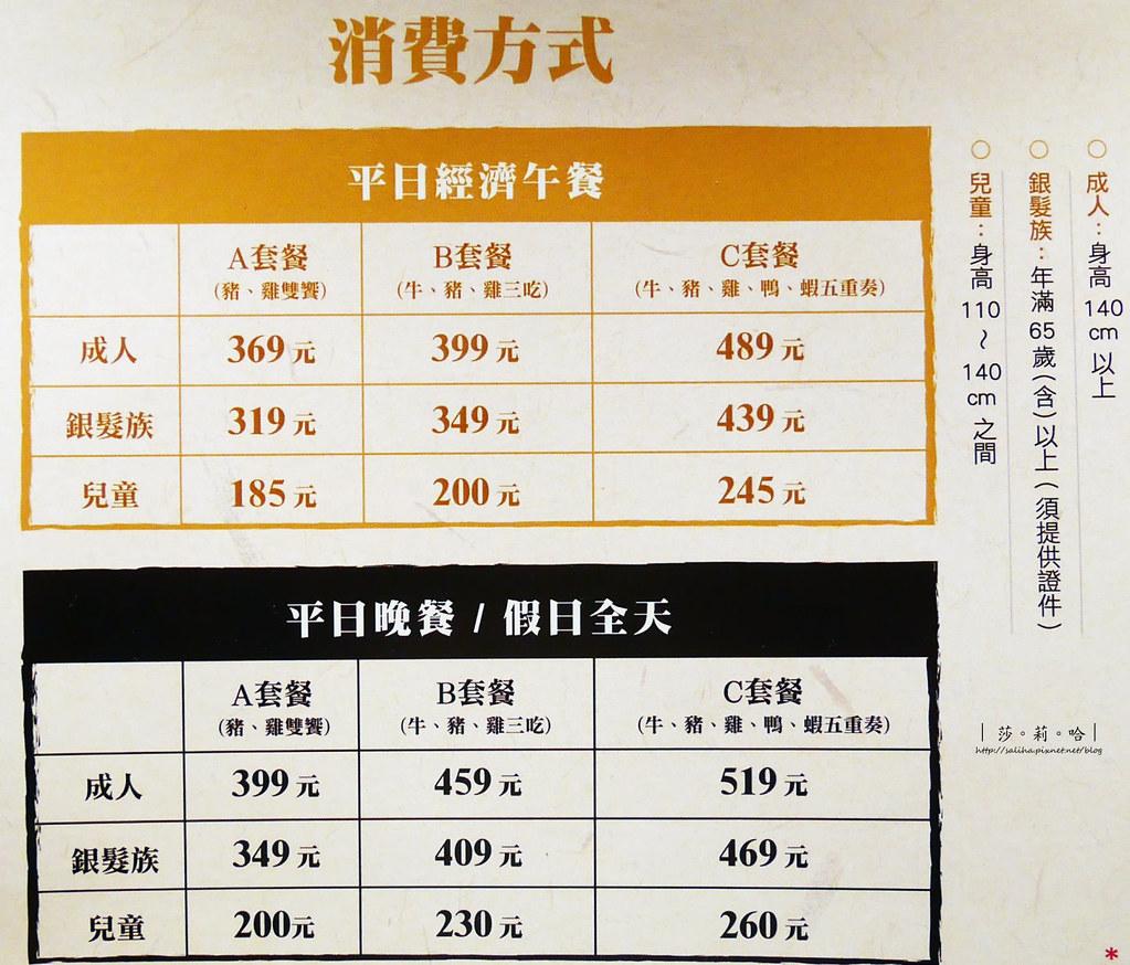 板橋金大鋤壽喜燒SUKIYAKI吃到飽府中店菜單價位價格訂位menu (2)