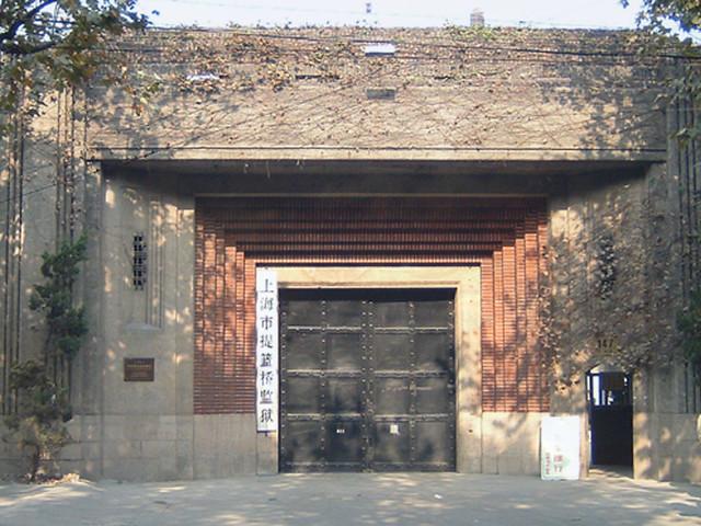 上海市提篮桥监狱